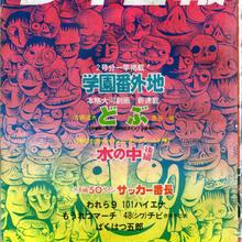 昭和45年 少年画報 No.19 / 表紙 日野日出志の世界