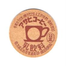 40年以上前のアサヒコーヒー牛乳のフタ【新品】