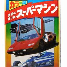 学研カラー版ジュニアチャンピオンコース「世界の乗り物 スーパーマシン」