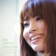 【DVD】ライブ2009.3.2