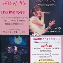 年末ワンマンヤマハ銀座本店DVD(単品)
