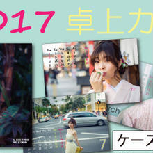 卓上カレンダー2017