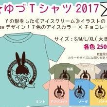 Tシャツ2017