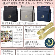【郵送】10周年記念グッズ10点セット