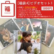 【福袋A】DVDセット1※送料無料