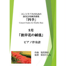 コントラバスのための演奏会用練習曲「四季」 9月「彼岸花の絨毯」 ピアノ伴奏譜