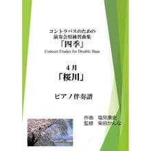 コントラバスのための演奏会用練習曲「四季」 4月「桜川」 ピアノ伴奏譜