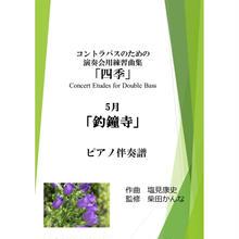 コントラバスのための演奏会用練習曲「四季」 5月「釣鐘寺」 ピアノ伴奏譜