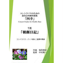 コントラバスのための演奏会用練習曲「四季」 7月「朝顔日記」 コントラバス・パート譜&二重奏伴奏譜