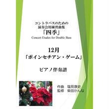コントラバスのための演奏会用練習曲「四季」 2月「クロッカス・ダンス」 ピアノ伴奏譜