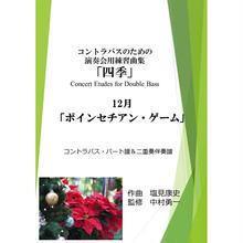 コントラバスのための演奏会用練習曲「四季」 12月「ポインセチアン・ゲーム」 コントラバス・パート譜&二重奏伴奏譜