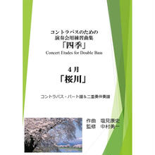 コントラバスのための演奏会用練習曲 「四季」 4月「桜川」 コントラバス・パート譜&二重奏伴奏譜