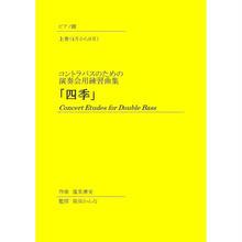 コントラバスのための演奏会用練習曲集「四季」ピアノ譜上巻