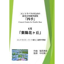 コントラバスのための演奏会用練習曲「四季」 6月「紫陽花ヶ丘」 コントラバス・パート譜&二重奏伴奏譜