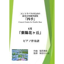 コントラバスのための演奏会用練習曲「四季」 6月「紫陽花ヶ丘」 ピアノ伴奏譜