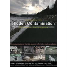 Hidden Contamination【Online distribution】English