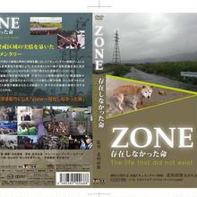 zone存在しなかった命・日本語字幕版DVD