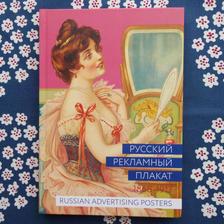 ロシアの広告ポスター 1868-1917