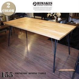 BIMAKES SHINBASU DINING TABLE 155 / シンバス ダイニングテーブル 155