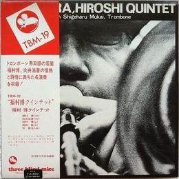 Hiroshi Fukumura Quintet (福村博クインテット) - S.T.