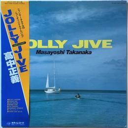 Masayoshi Takanaka – Jolly Jive (高中正義 – ジョリー・ジャイヴ)