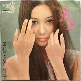 Ruriko Asaoka (浅丘ルリ子) – 愛の化石 / お願い帰って