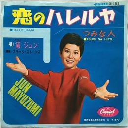 Jun Mayuzumi – Hallelujah (黛ジュン – 恋のハレルヤ)