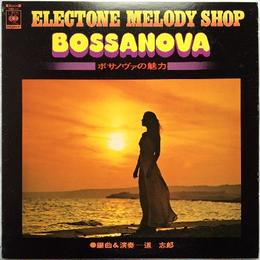 Electone Melody Shop – Bossanova -ボサノヴァの魅力-