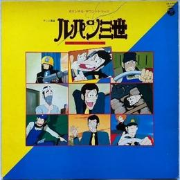 O.S.T. Lupin The 3rd
