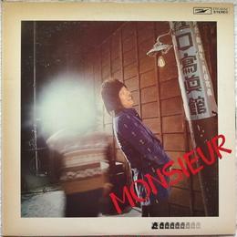 Hiroshi Kamayatsu, Monsieur (かまやつひろし) – あゝ, 我が良き友よ