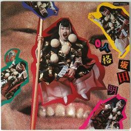 Akira Sakata – 20 Personalities