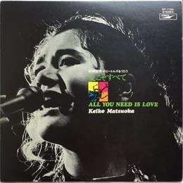 Keiko Matsuoka  (松岡計井子) – All You Need Is Love / Sings The Beatles Vol.1