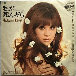 Mieko Hirota (弘田三枝子) – 私が死んだら