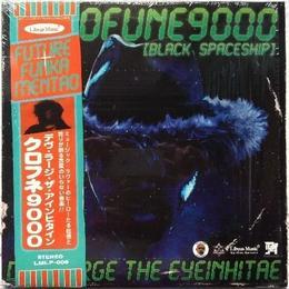 Dev Large The Eyeinhitae - Kurofune9000