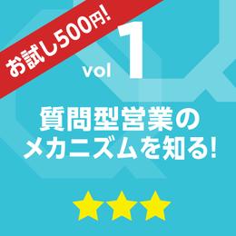 vol.1 質問型営業のメカニズムを知る!【おためし価格500円!】