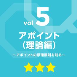 vol.5 アポイント(理論編)~アポイントの原理原則を知る~
