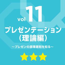 vol.11 プレゼンテーション(理論編)~プレゼンの原理原則を知る~
