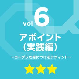 vol.6 アポイント(実践編)~ロープレで身につけるアポイント~