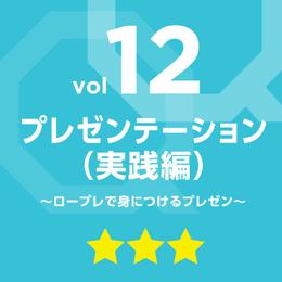 vol.12 プレゼンテーション(実践編)~ロープレで身につけるプレゼン~