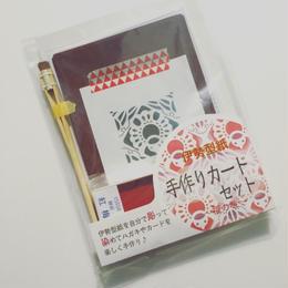 伊勢型紙 手作りカードセット 〜福の巻〜