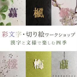 第1回:彩文字・切り絵ワークショップ 〜漢字と文様で楽しむ四季〜