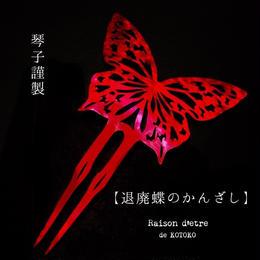 琴子/ことこ 退廃蝶の簪