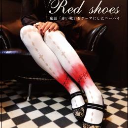 こまぎれ 赤い靴ニーハイ