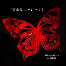 琴子/ことこ 退廃蝶のバレッタ