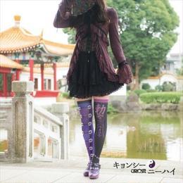 こまぎれ キョンシーニーハイ (紫)