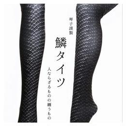琴子/ことこ 鱗タイツ