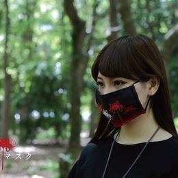 こまぎれ 彼岸花マスク