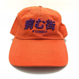 LONELY論理 YAMUMACHI CAP (ORANGE)