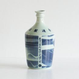 【受注生産】MARUHIRO × EVISEN SKATEBOARDS コンプラ瓶