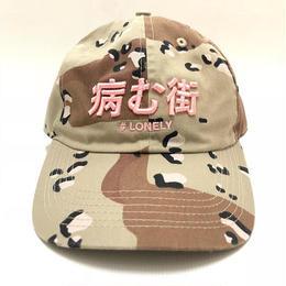 LONELY論理 YAMUMACHI CAP (CHOCO)